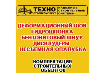 Деформационный шов, гидрошпонка, бентонитовый шнур в Крыму – «ТехноСтройКомплект»: гарантия качества, фото — «Реклама Крыма»