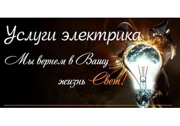 Электрика, проводка в квартирах, домах, новостройках, аварийный выезд – оперативно, недорого!, фото — «Реклама Севастополя»