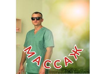 Массаж в Севастополе – квалифицированный незрячий массажист: качественно, грамотно, доступно!, фото — «Реклама Севастополя»