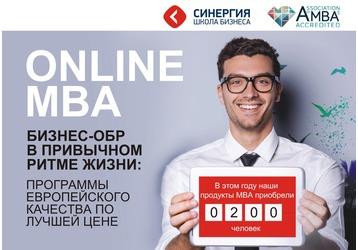 Первая историческая группа МВА в Крыму –«Синергия»:  ведущие эксперты, онлайн обучение, отличный результат!, фото — «Реклама Крыма»