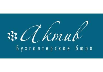 Реальная помощь Вашему бизнесу – бухгалтерское бюро «Актив», фото — «Реклама Севастополя»