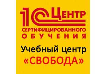 Обучение «1С»  в Крыму – «УЦ Свобода»: бесплатный пробный урок для всех желающих, фото — «Реклама Крыма»