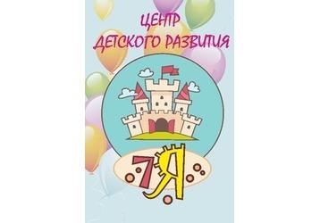 Частный детский сад в Симферополе «7 Я»: всестороннее развитие малышей!, фото — «Реклама Крыма»