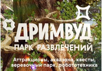 Парк аттракционов для жителей и гостей Крыма – «Дримвуд»:  мир чудес и незабываемых приключений!, фото — «Реклама Крыма»