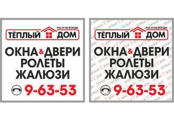 Окна, двери, балконы, лоджии, ролеты в Евпатории – фирма «Теплый дом»: качественно, доступно!, фото — «Реклама Крыма»