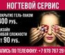 Студия красоты «Эгоистка» в Севастополе - совершенству нет предела!, фото — «Реклама Севастополя»