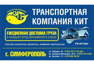 Грузоперевозки в Крыму - Транспортная компания «КИТ». Ежедневная доставка сборного груза по РФ и странам ЕАЭС, фото — «Реклама Крыма»