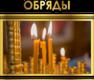 Гадания, приворот, снятие порчи, сглаза, изменение судьбы – ясновидящая Евдокия поможет крымчанам!, фото — «Реклама Крыма»