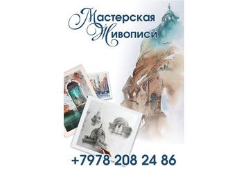 Обучение живописи и рисунку в Симферополе, мастер-классы, подготовка в ВУЗ в Мастерской живописи, фото — «Реклама Симферополя»