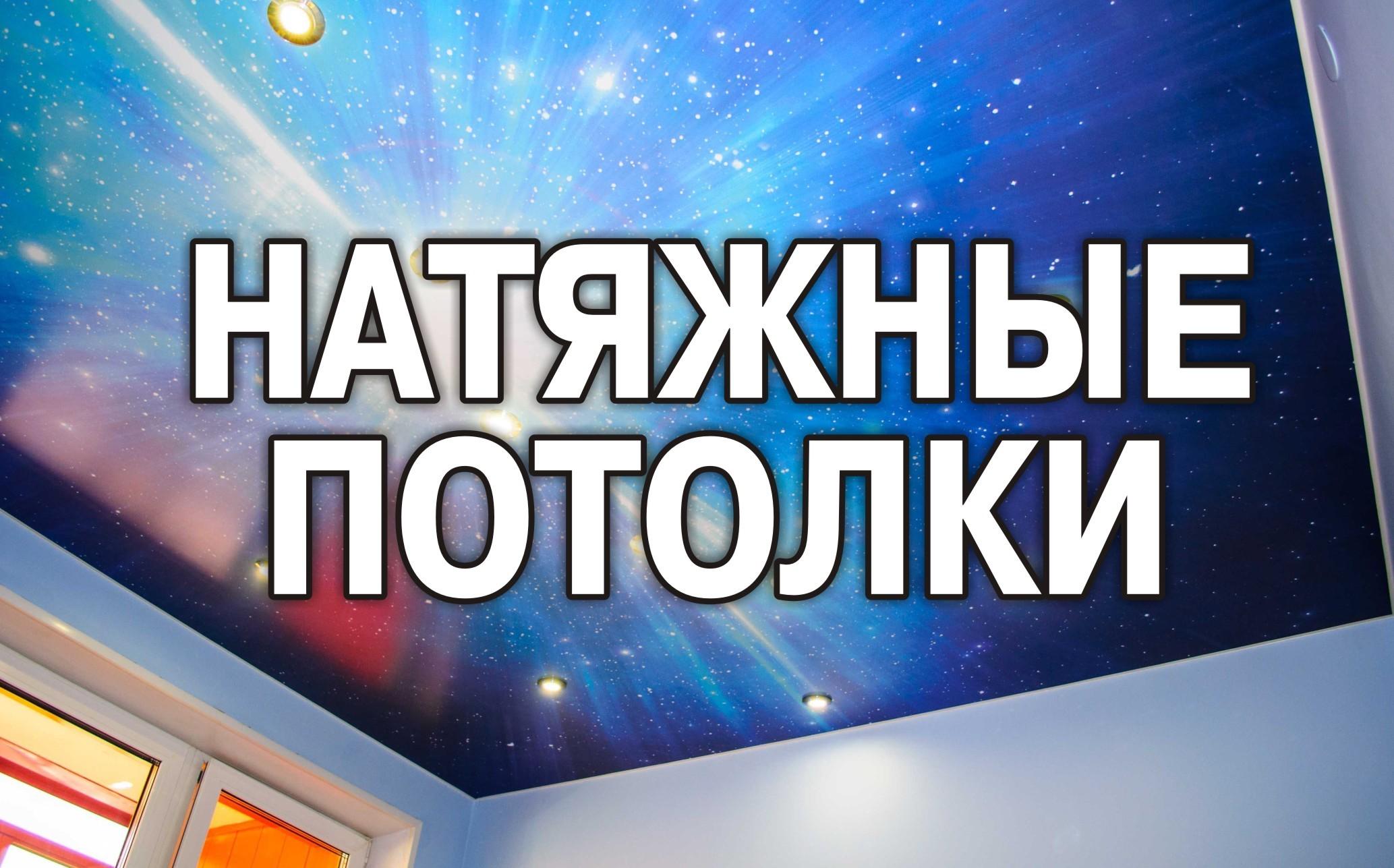 Натяжные потолки реклама картинка
