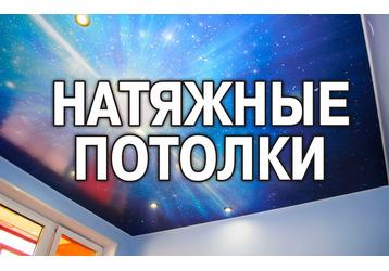 Натяжные потолки в Крыму – высокое качество, широкий выбор, привлекательные цены!, фото — «Реклама Крыма»