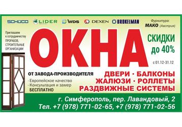 Окна, двери, балконы, витражи, сдвижные системы – качество и цены от производителя!, фото — «Реклама Крыма»