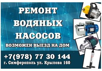 Ремонт и продажа водяных насосов в Крыму, чистка колодцев и скважин, сантехнические услуги, фото — «Реклама Симферополя»