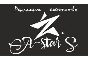 Наружная реклама, баннеры, вывески, лайтбоксы, печать в Крыму – рекламное агентство A-Star's. Быстро, фото — «Реклама Крыма»