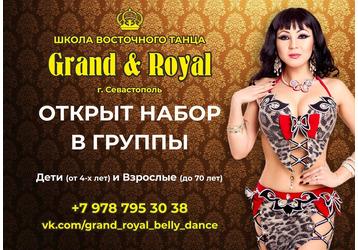 Восточные танцы в Севастополе - Школа «GRAND ROYAL». Открыт набор в группы! Приходите!, фото — «Реклама Севастополя»