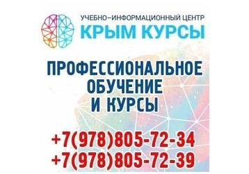Курсы 1С в Евпатории – «КРЫМ КУРСЫ» - Центр сертифицированного обучения, фото — «Реклама Евпатории»
