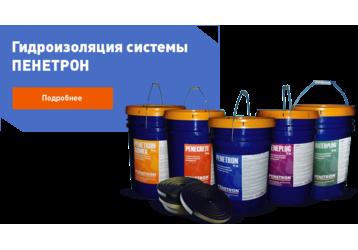 Гидроизоляция, стройматериалы в Симферополе – ТД «Пенетрон Крым»: только качественные услуги!, фото — «Реклама Симферополя»