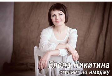 Стилист по имиджу, руководитель «Школы имиджа»  Елена Никитина,– счастливая женщина покоряет мир!, фото — «Реклама Севастополя»