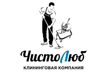 Профессиональная уборка квартир, домов, офисов в Севастополе – клининговая компания «ЧистоЛюб», фото — «Реклама Севастополя»