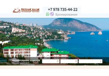 Отель в Ялте - гостиничный комплекс «Весёлый Хотэй»: масса удовольствия и приятные воспоминания!, фото — «Реклама Крыма»