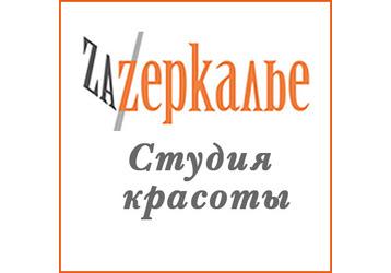 Салон красоты в Севастополе – студия «Zazеркалье»: воплощаем мечты о счастье в реальность!, фото — «Реклама Севастополя»