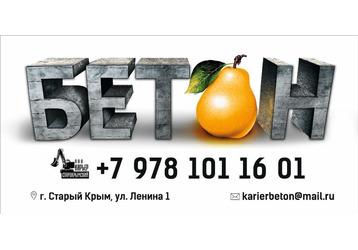 Бетон в Крыму – компания «Беттавр»: прямой производитель, гарантия качества!, фото — «Реклама Крыма»