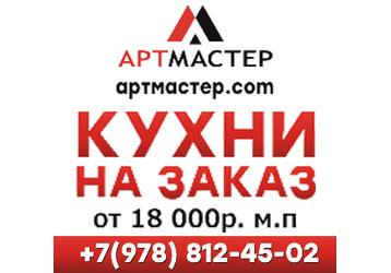 Кухни на заказ в Севастополе – от компании «Арт Мастер». Самое выгодное предложение на рынке Крыма!, фото — «Реклама Севастополя»