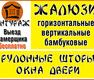 Жалюзи, рулонные шторы, окна, двери в Симферополе - салон «Антураж»: уют, комфорт и качество!, фото — «Реклама Симферополя»