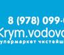 Компания «Крым Водовоз»- доставка качественной питьевой воды по Крыму!, фото — «Реклама Крыма»