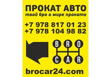 Автопрокат в Керчи и Крыму – компания «BroCar»: ваш надежный партнер в любой поездке!, фото — «Реклама Керчи»