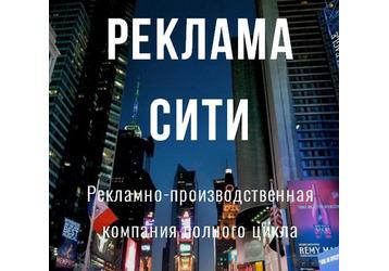 Печать баннеров, рекламные вывески, выставочные стенды, таблички в Севастополе – «Реклама Сити» , фото — «Реклама Севастополя»