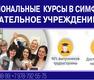 Профессиональные курсы в Симферополе и Крыму – образовательное учреждение «Успех». Госпрограмма для мам с детьми до 7-ми лет, фото — «Реклама Крыма»