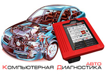 Category_kompyuternaya-diagnostika-avto