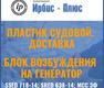 Судовой пластик, ремонт судового электрооборудования, модернизация в Севастополе – компания «Ирбис-Плюс», фото — «Реклама Севастополя»