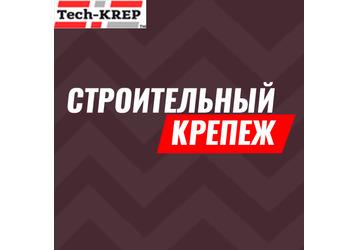 Крепеж, расходные материалы, инструмент для строительства в Крыму - «Tech-KREP»: надежный партнер!, фото — «Реклама Крыма»