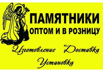 Памятники из натурального камня в Севастополе - компания «Урал Камень»: изготовление, установка, фото — «Реклама Севастополя»