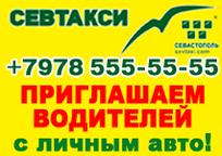 Category_sevtaksi_2_mv