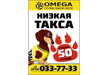 «Омега» – заказ такси в Севастополе. Поездка от 50 рублей!  , фото — «Реклама Севастополя»