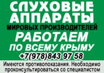 Category_sluhovieapparati_mb
