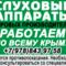 Micro_sluhovieapparati_mb