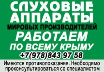 Слуховые аппараты в Симферополе – качество от мировых производителей!, фото — «Реклама Симферополя»