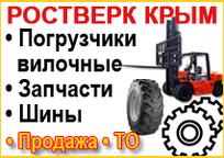 Category_rostverk_krim_mv
