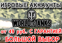 Category_worldoftanks_mv