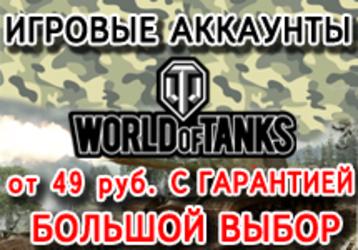 Продажа аккаунтов World of Tanks в Крыму – большой выбор, низкие цены! Спешите купить!, фото — «Реклама Крыма»