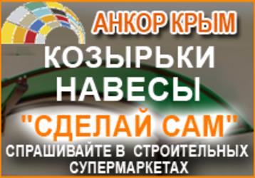 Козырьки, навесы «Сделай Сам» в Симферополе и Крыму – «Анкор Крым»: доступные цены, высокое качество, фото — «Реклама Крыма»