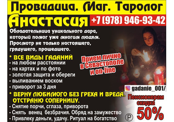 Гадания, магические ритуалы в Севастополе – провидица, маг, таролог Анастасия: решение любых проблем, фото — «Реклама Севастополя»