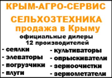 Продажа сельхозтехники в Крыму – компания «Крым-Агро-Сервис»: партнер, которому доверяют!, фото — «Реклама Крыма»