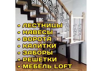 Сварочные работы в Севастополе: лестницы, ворота, заборы, навесы, – всегда высокое качество!, фото — «Реклама Севастополя»
