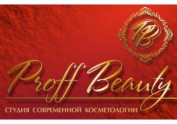 Лазерный карбоновый пилинг в Симферополе - клиника ProffBeauty: омоложение и лечение кожи!, фото — «Реклама Крыма»
