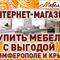 Micro_mebelonart_mv